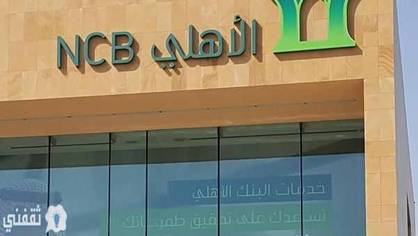 التمويل قصير الأجل من البنك الأهلي السعودي
