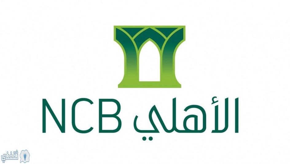 تمويل شخصي قصير الأجل وبأقل راتب في المملكة من البنك الأهلي