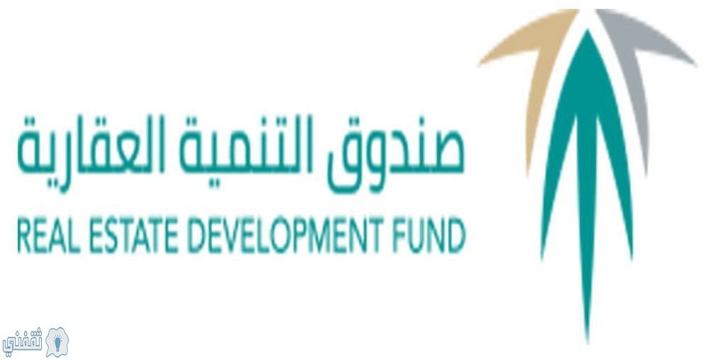 استعلام عن الصندوق العقاري برقم الهوية في المملكة العربية السعودية - ثقفني