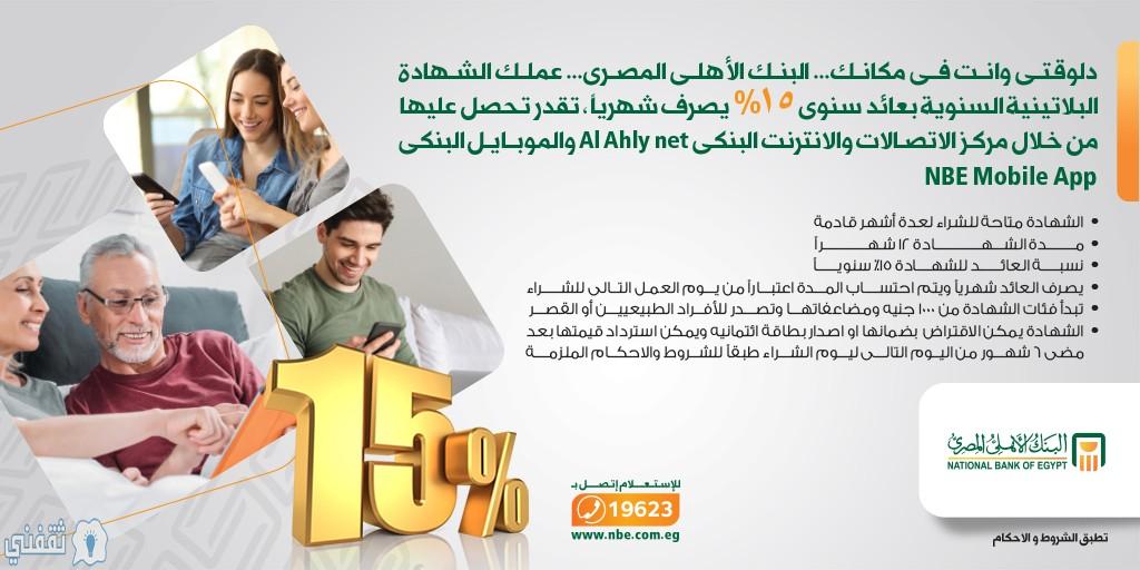 شهادة البنك الأهلي وبنك مصر بعائد 15 التفاصيل وكفية الشراء أون لاين ثقفني