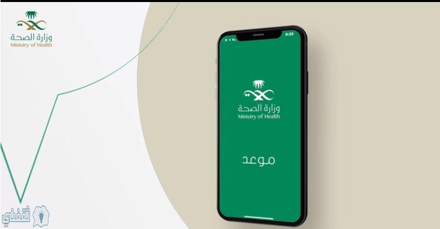 رابط تطبيق موعد Mawid لأجهزة أندرويد وايفون التابع لوزارة الصحة في السعودية - ثقفني