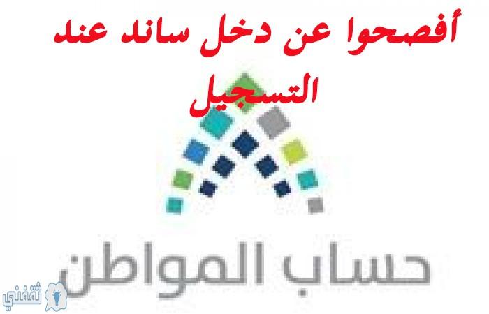 الإفصاح عن دخل ساند شرط التسجيل في حساب مواطن وفقًا ...