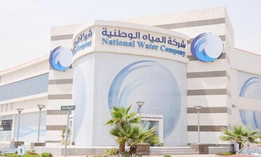 الاستعلام عن مبلغ فاتورة المياه الشهرية في السعودية