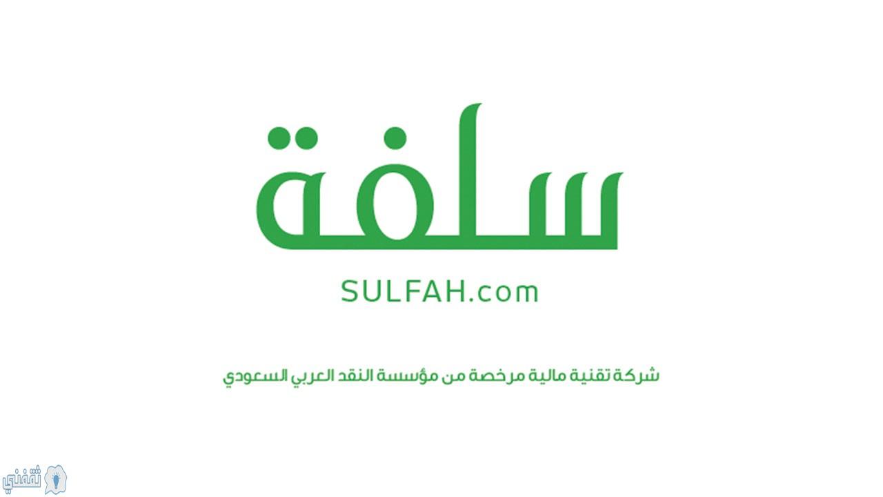اطلب تمويلك الآن من موقع سلفة sulfah لشهر مايو 2020   الآن تسجيل أسماء الراغبين في الحصول علي سلفة شخصية