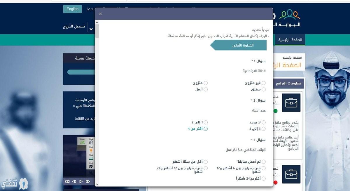 منصة تسجيل حافز صعوبة الحصول علي عمل للسعوديين فقط رابط حافز