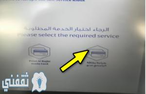 خطوات إصدار بطاقة مدي من مصرف الراجحي عبر جهاز الخدمة الذاتية بالصور ثقفني