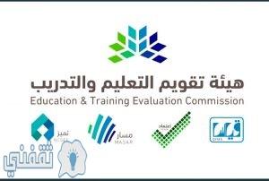 مدة الإمتحان ساعة ونصف..تعرف على موعد وآلية الإختبارات عن بعد للطلاب المرحلة الثانوية فى المملكة العربية السعودية