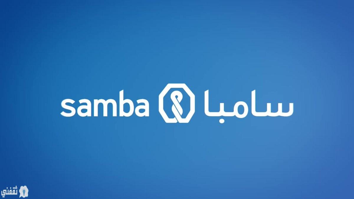 قرض شخصي سريع من سامبا لمدة 9 شهور فقط
