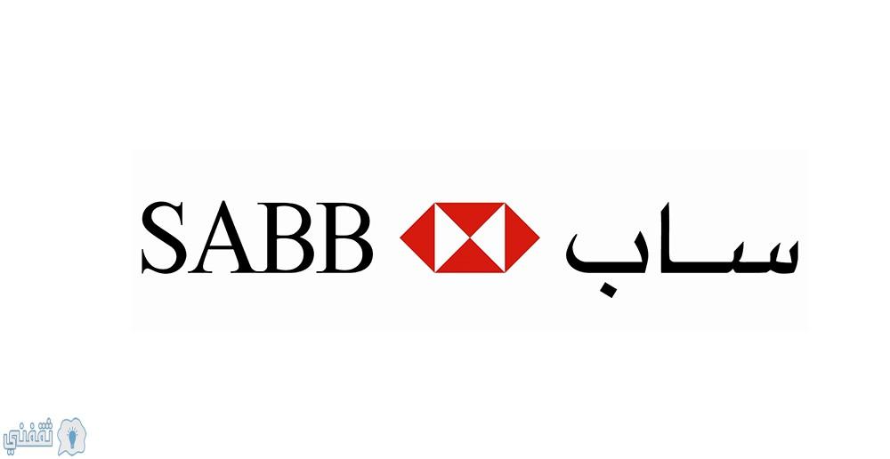 قروض المتقاعدين من بنك ساب السعودي