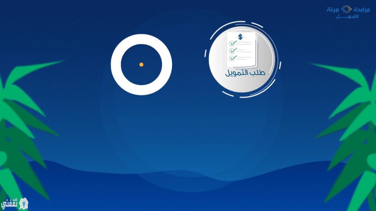 تمويل شخصي من غير البنوك بالمملكة العربية السعودية
