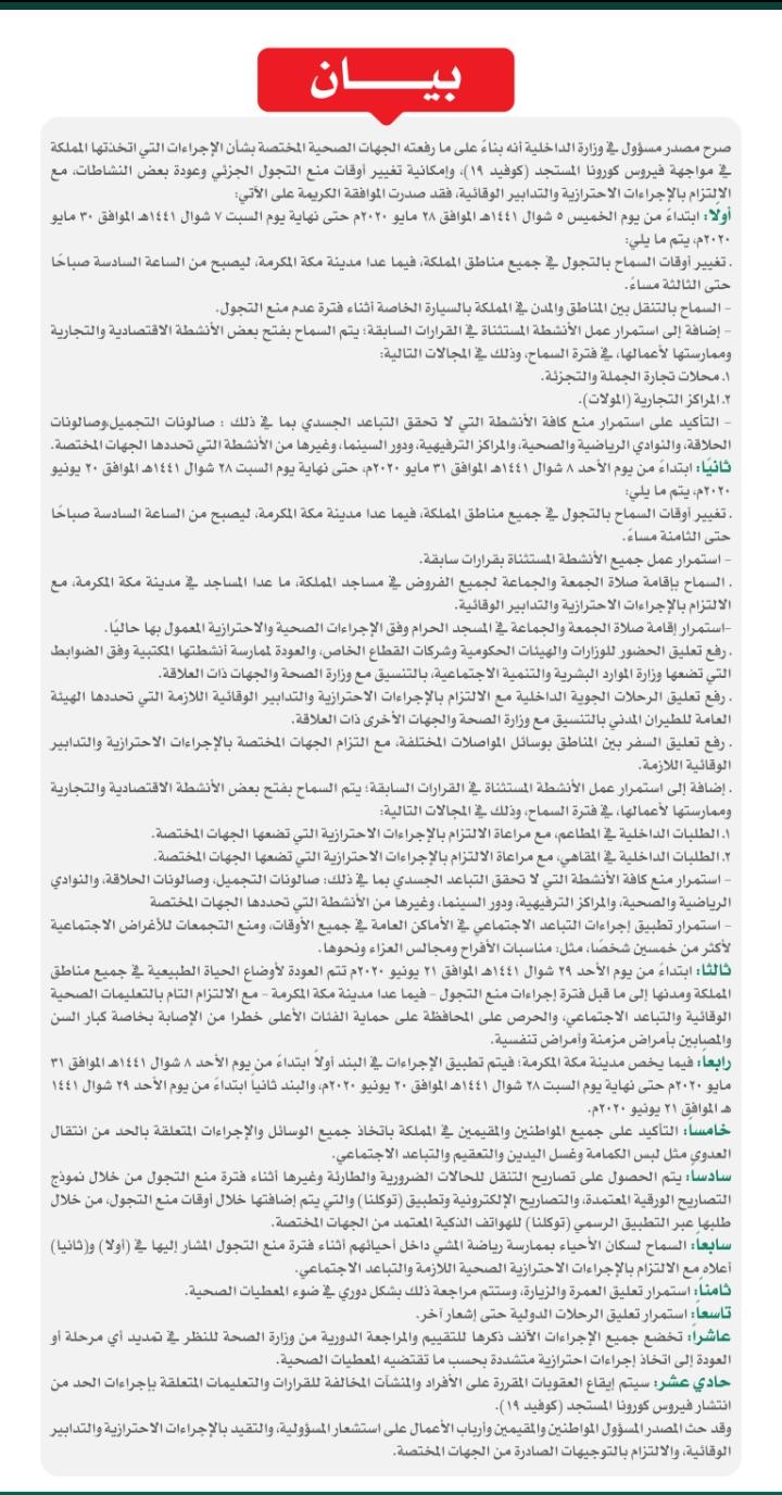 أهم 4 قرارات عاجلة من خادم الحرمين الشريفين اليوم بشأن تغير مواعيد حظر التجوال وإقامة الصلاة فى المساجد