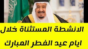 السعودية تعلن عن 20 نشاط تجارياً يعمل خلال أيام عيد الفطر فى وقت حظر التجوال