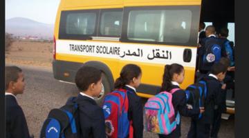 إعفاء أجور التسجيل بالنقل المدرسي 1442 عبر الضمان الاجتماعي للمواطنين بالمملكة