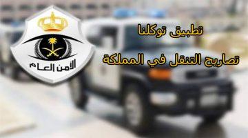 تصاريح التنقل في المملكة | تطبيق توكلنا يوفر 7 أنواع من التصاريح في السعودية 2020