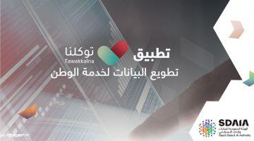 تطبيق توكلنا بالسعودية يفعّل تصريح رياضة المشي بالشروط ويعلن أهم التصاريح والخدمات