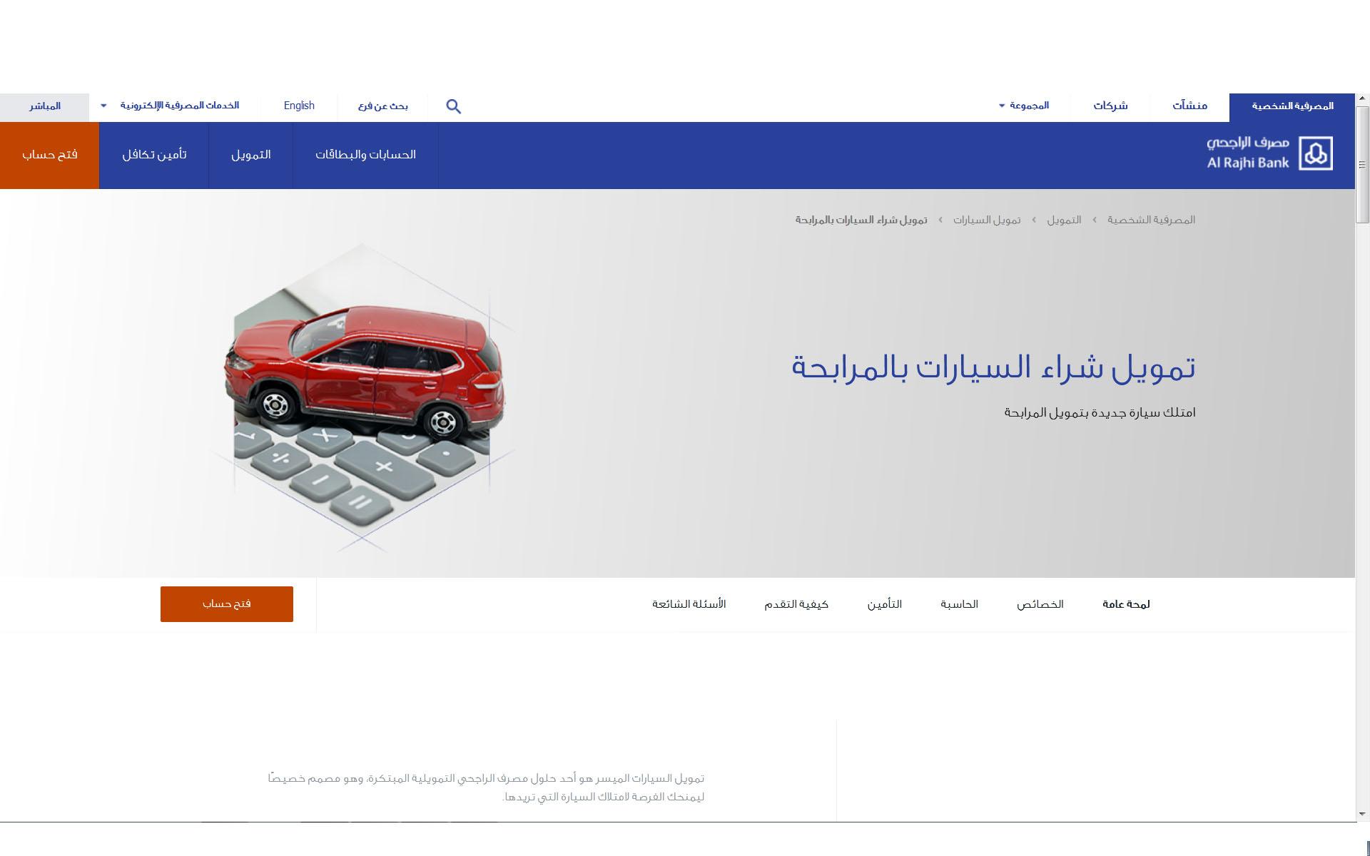 Condiciones de financiación del automóvil del remitente Al-Rajhi