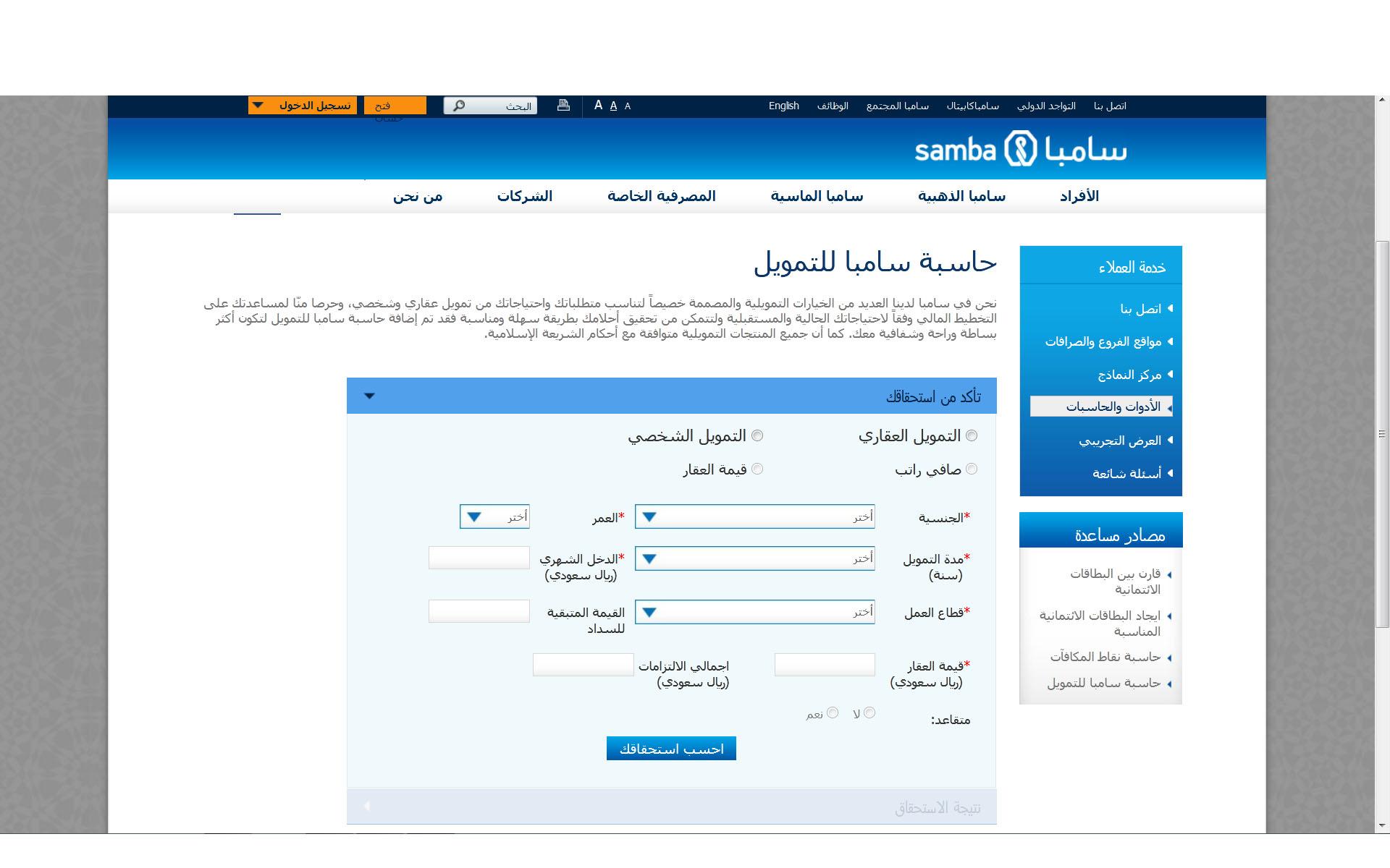 حاسبة التمويل الشخصي بمصرف سامبا