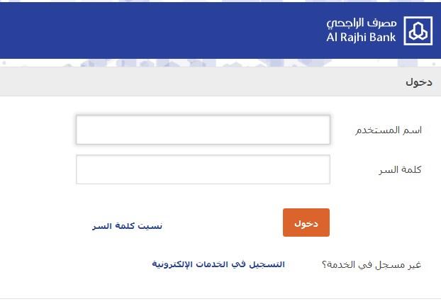 خطوات فتح حساب بنك الراجحي 1442 alrajhibank والحساب الجاري مصرف الراجحي