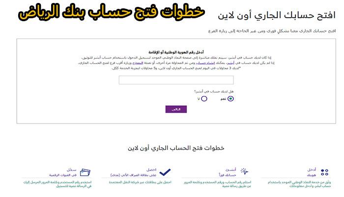 فتح حساب جاري بنك الرياض بالتفصيل الخطوات و رابط التسجيل 1441 هـ ثقفني