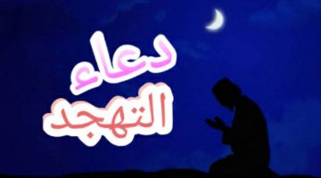 دعاء صلاة التهجد و دعاء القنوت ليلة القدر وعلاماتها في رمضان 1441