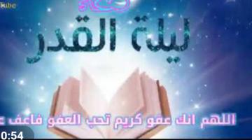 دعاء ليلة القدر 1441 المستجاب من السنة النبوية وعلاماتها