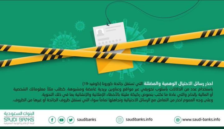 إحذر عصابات البنوك مستغلة أزمة كورونا.. تحذير هام من البنوك السعودية الآن