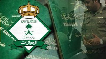 رفع رسوم تجديد الإقامة 2020 وفترة سماح 3 أشهر للمقيمين والوافدين بالسعودية