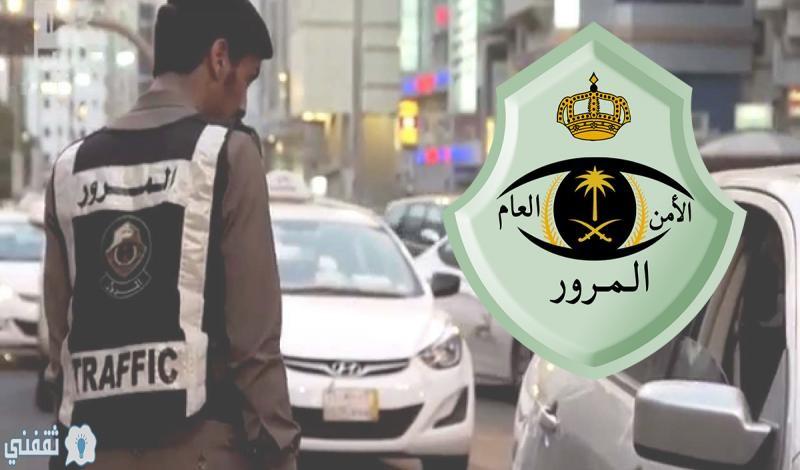 تعرف على رقم المرور السعودي الموحد بجميع مدن المملكة عقب تحديث 1441هـ