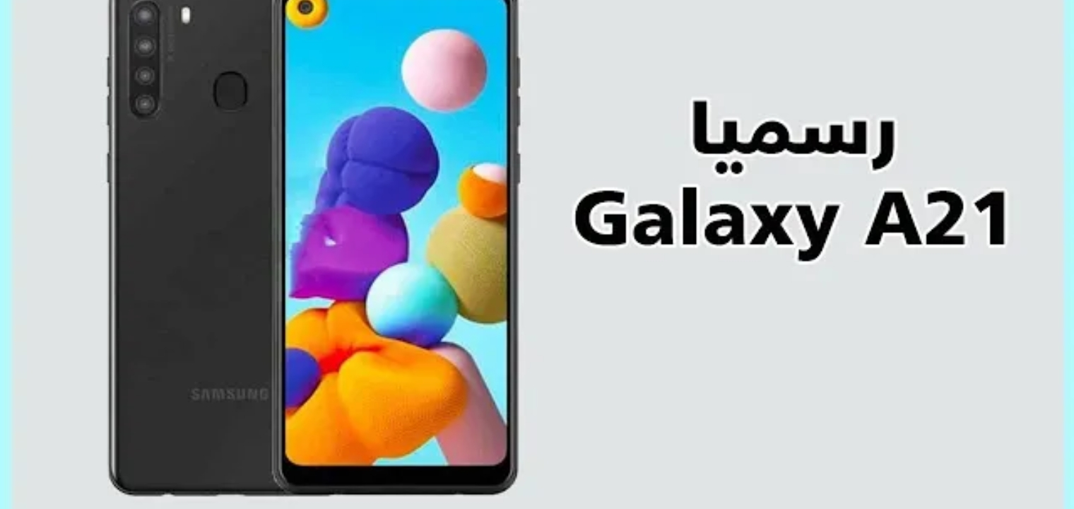 سعر ومواصفات سامسونج جالكسي A21s  بأقل سعر وأعلى مواصفات Samsung galaxy a21s - ثقفني