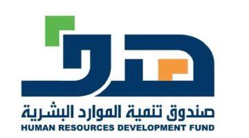 صندوق تنمية الموارد البشرية: يعلن عن إيداع المبالغ المالية للعاملين فى خدمات توصيل الطلبات والمعلمين والمعلمات