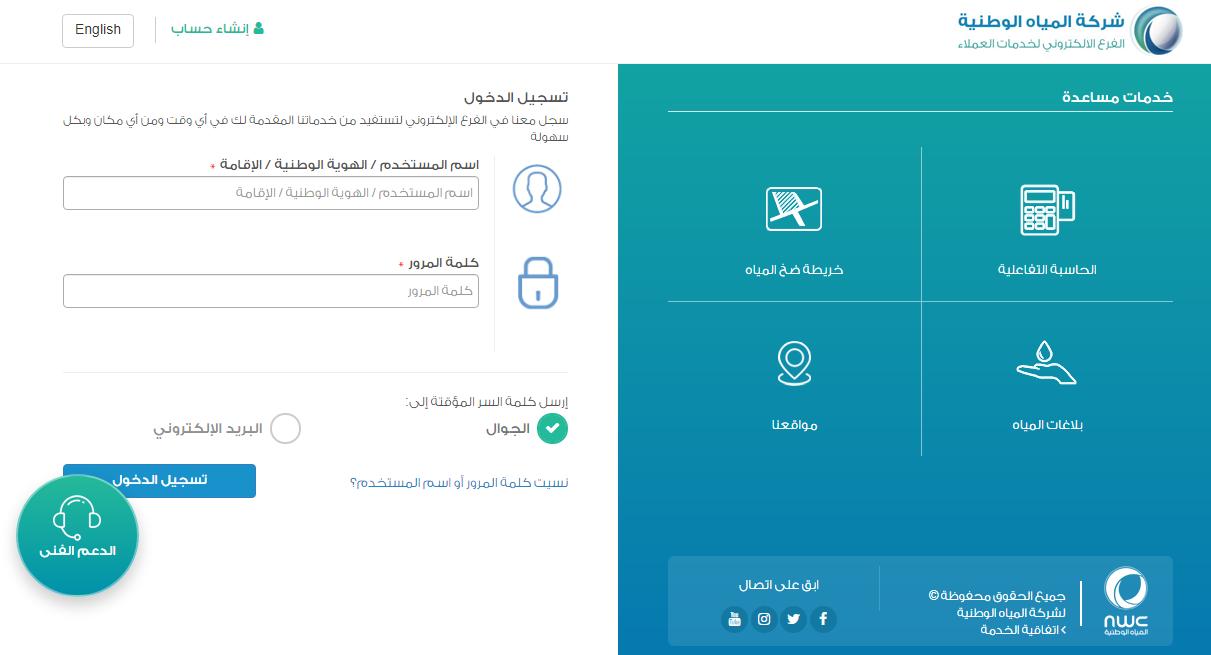 رابط استعلام عن فاتورة المياه السعودية الجديدة عبر موقع ...