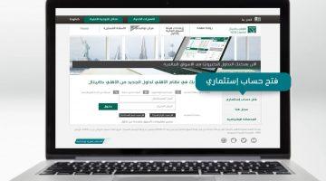 فتح حساب استثماري في البنك الاهلي التجاري |المزايا والخطوات بالتفصيل