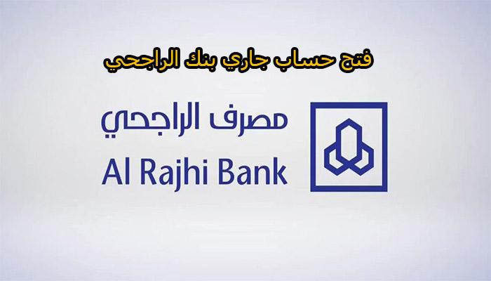 خطوات فتح حساب جاري بنك الراجحي | الشروط ورابط التسجيل ...