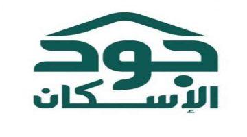 التسجيل في منصة جود الإسكان وتحدي تركي ال الشيخ وآل سويلم لصالح المنصة (بالفيديو)