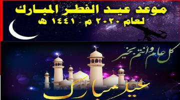 موعد عيد الفطر في السعودية فلكياً غرة شهر شوال فلكياً 2020 / 1441