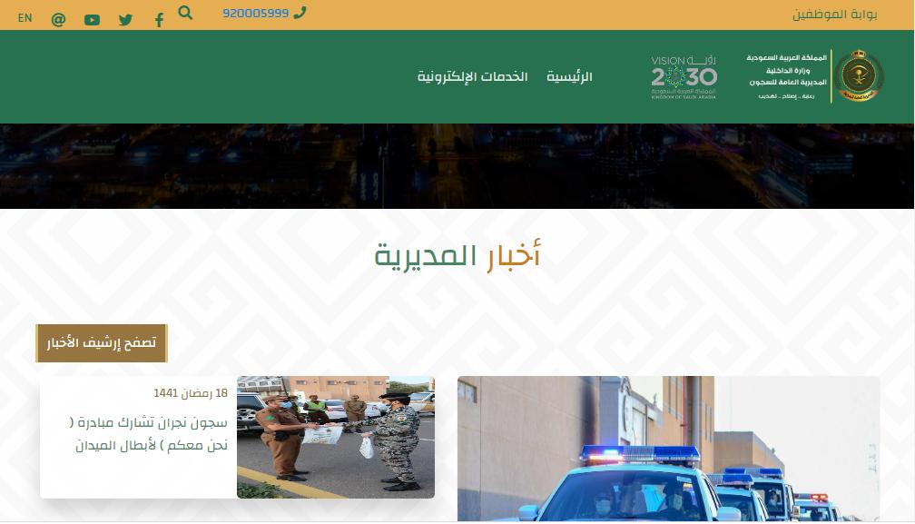 منصة فرجت من خلال موقع وزارة الداخلية