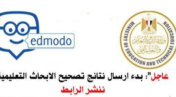 الاستعلام عن نتيجة الابحاث لصفوف النقل والشهادة إلكترونيا عبر منصة إدمومو Edmodo