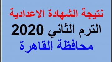 برقم الجلوس أحصل على نتيجة الشهادة الاعدادية 2020 محافظة القاهرة