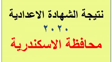 نتيجة الشهادة الاعدادية بمحافظة الاسكندرية 2020 برقم الجلوس