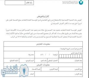 بنك التنمية الاجتماعية نماذج نموذج كفالة بنك التسليف وشروط قروض الأسرة والزواج والترميم