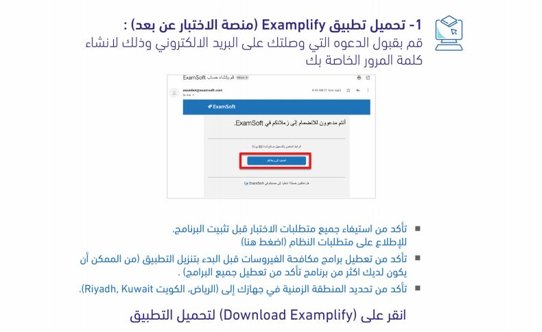 طريقة تحميل تطبيق Examplify لإجراء اختبار التحصيلي