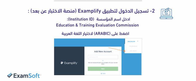 طريقة تسجيل الدخول لتطبيق Examplify منصة الاختبار عن بعد