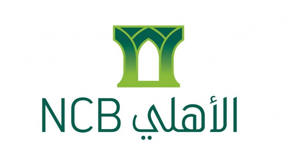 رابط التمويل الشخصي من البنك الأهلي التجاري