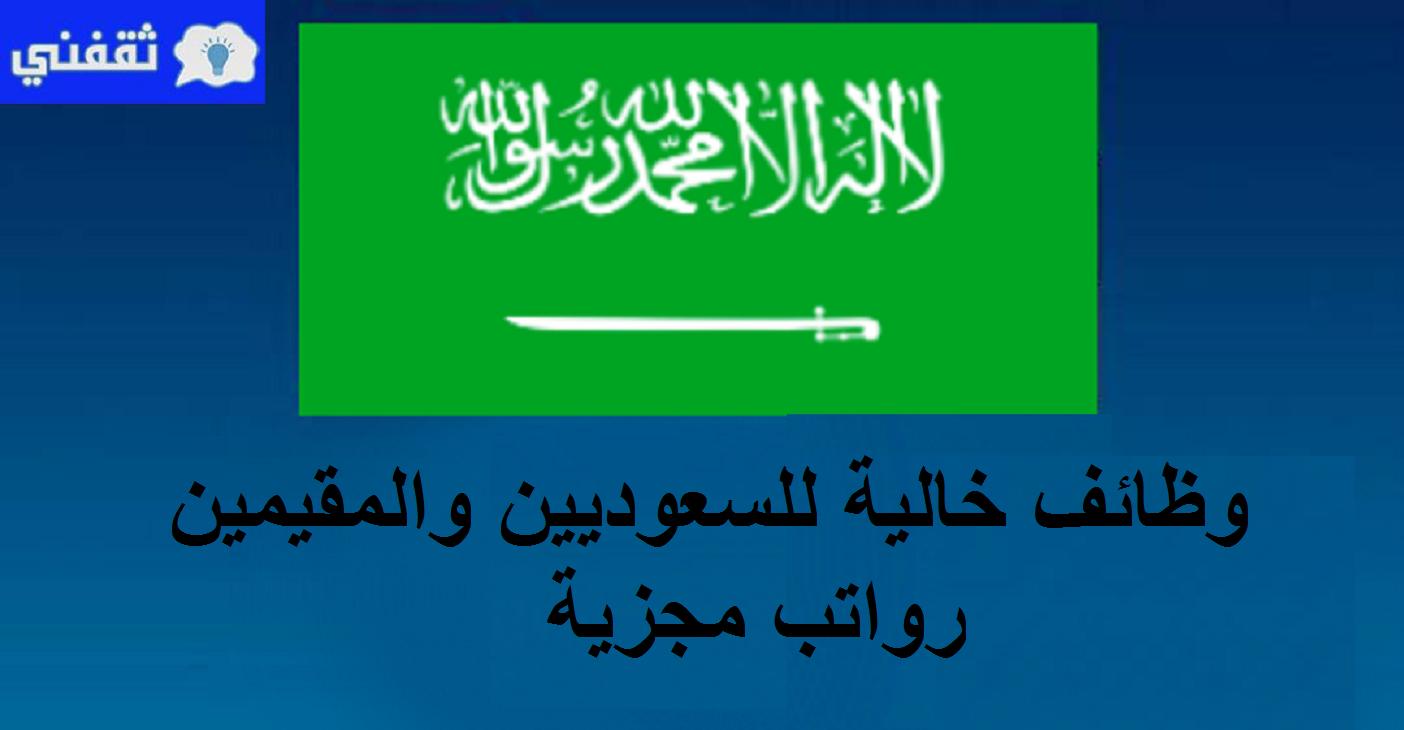 وظائف شاغرة بمرتبات مجزية في أفضل الشركات السعودية للسعوديين والمقيمين - ثقفني