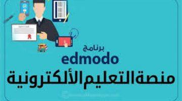 بوابة التعليم الاساسي للاستعلام عن نتائج المشروعات البحثية للطلاب 2020 عبر منصة ادمودو