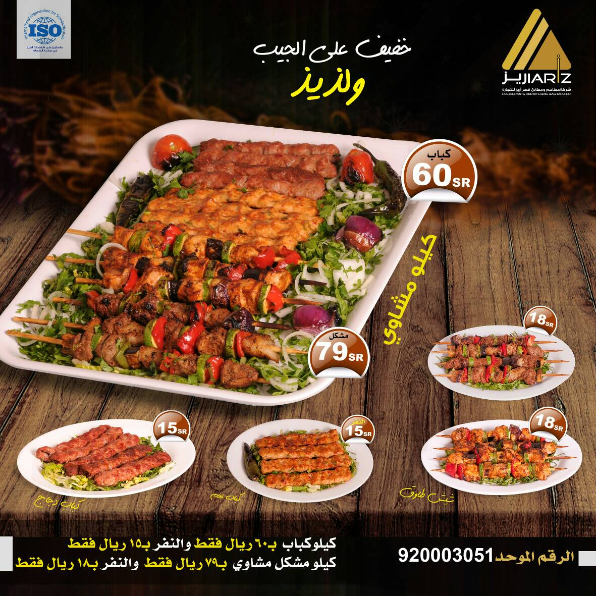 مطعم قصر اريز