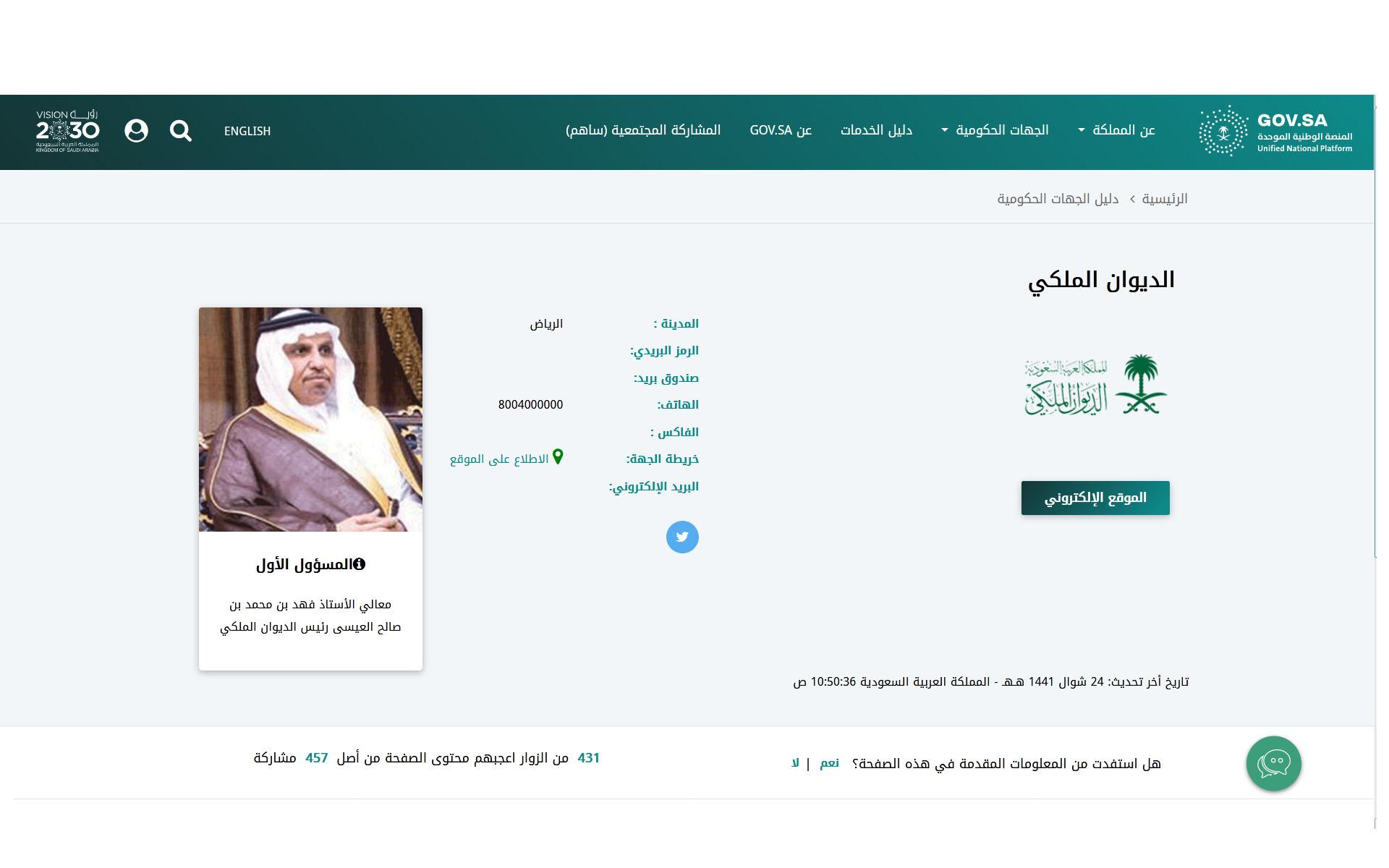 تقديم طلب مساعدات مالية وسداد قروض وديون وغيرها من الديوان الملكي بالسعودية ثقفني