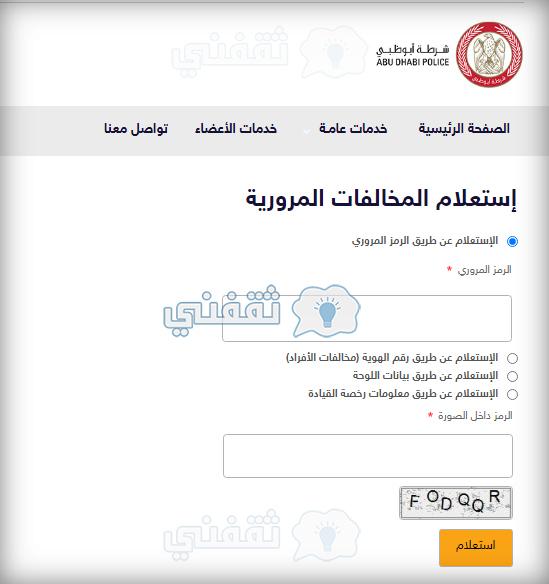 رابط الاستعلام عن المخالفات المرورية الامارات الموقع الرسمي و برنامج دفع المخالفات Moi ثقفني