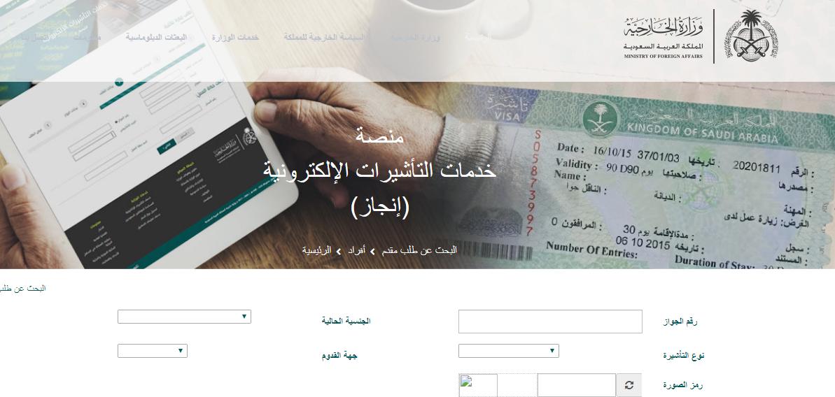 طريقة الاستعلام عن تأشيرة السعودية برقم الجواز عن طريق موقع وزارة الخارجية السعودية ثقفني