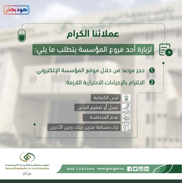 التأمينات الإجتماعية تزف خبر سار بشأن صرف تعويضات شهر يوليو 2020 بالسعودية